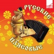 Digital Release - Russian Dance Songs