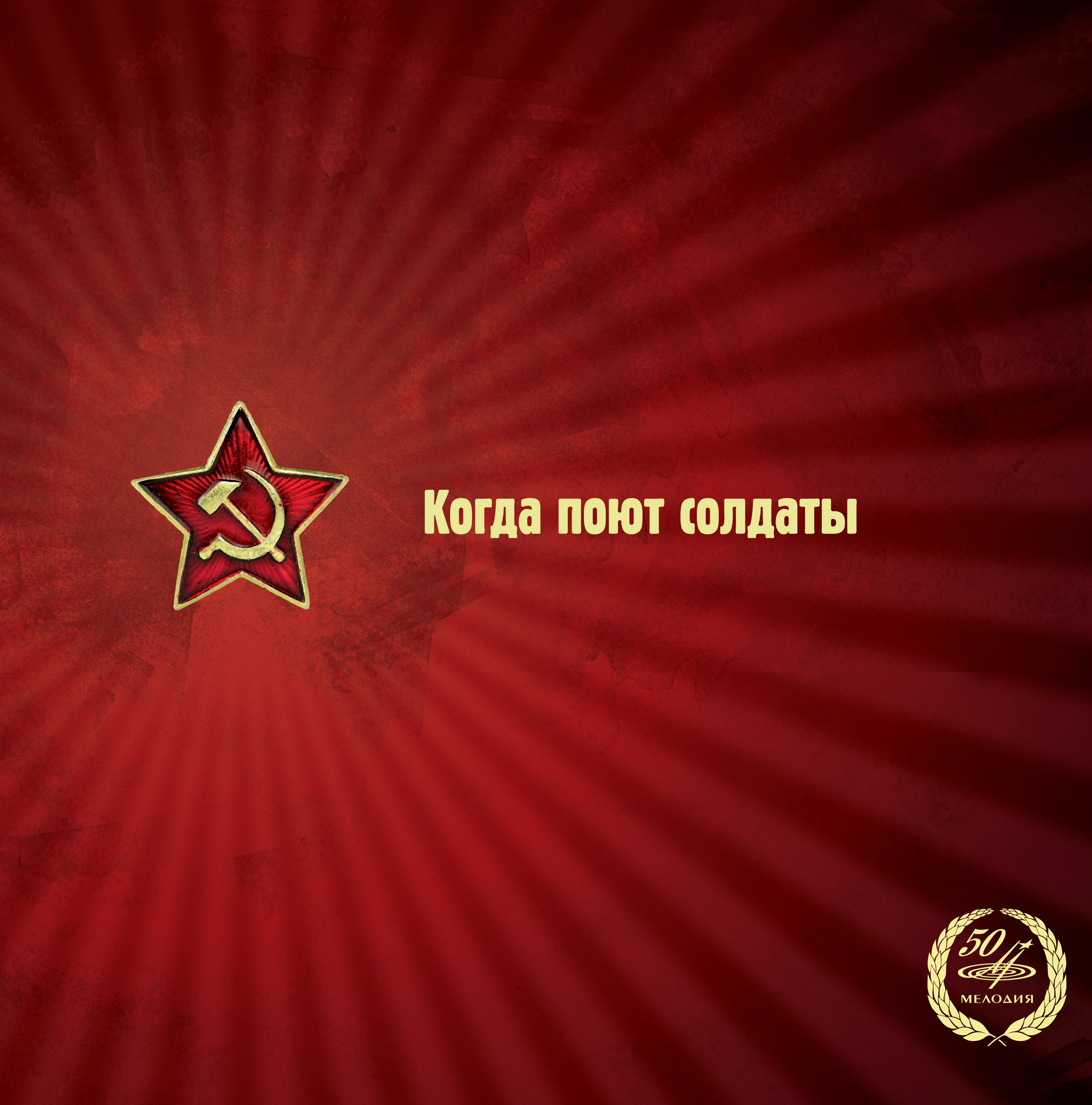 Alexandrov Russian Army Twice Red-Bannered Academic Song and Dance Ensemble: Kogda poyut soldaty