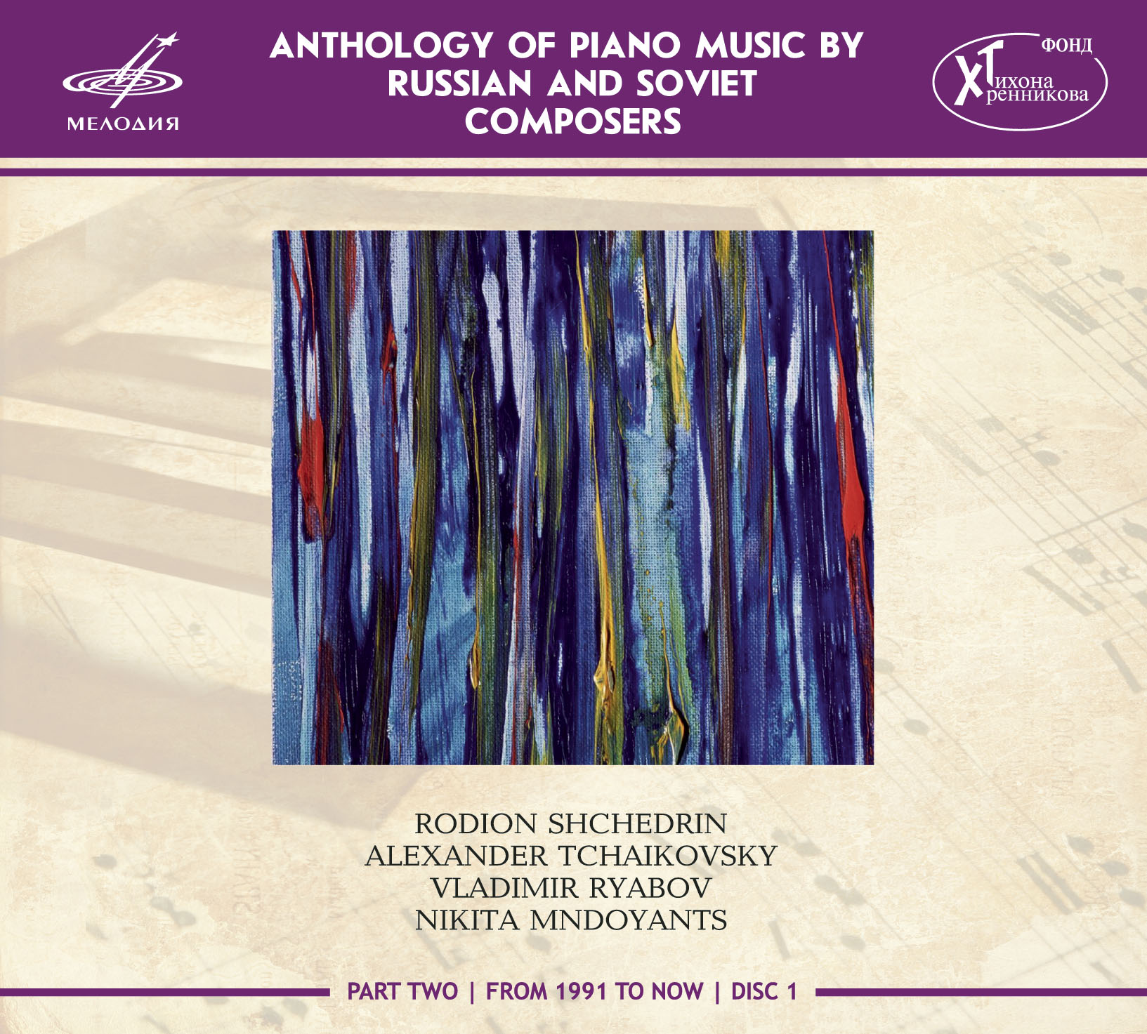 Anthology of Piano Music by Russian and Soviet Composers, Pt. 5 (Live) (1 CD)