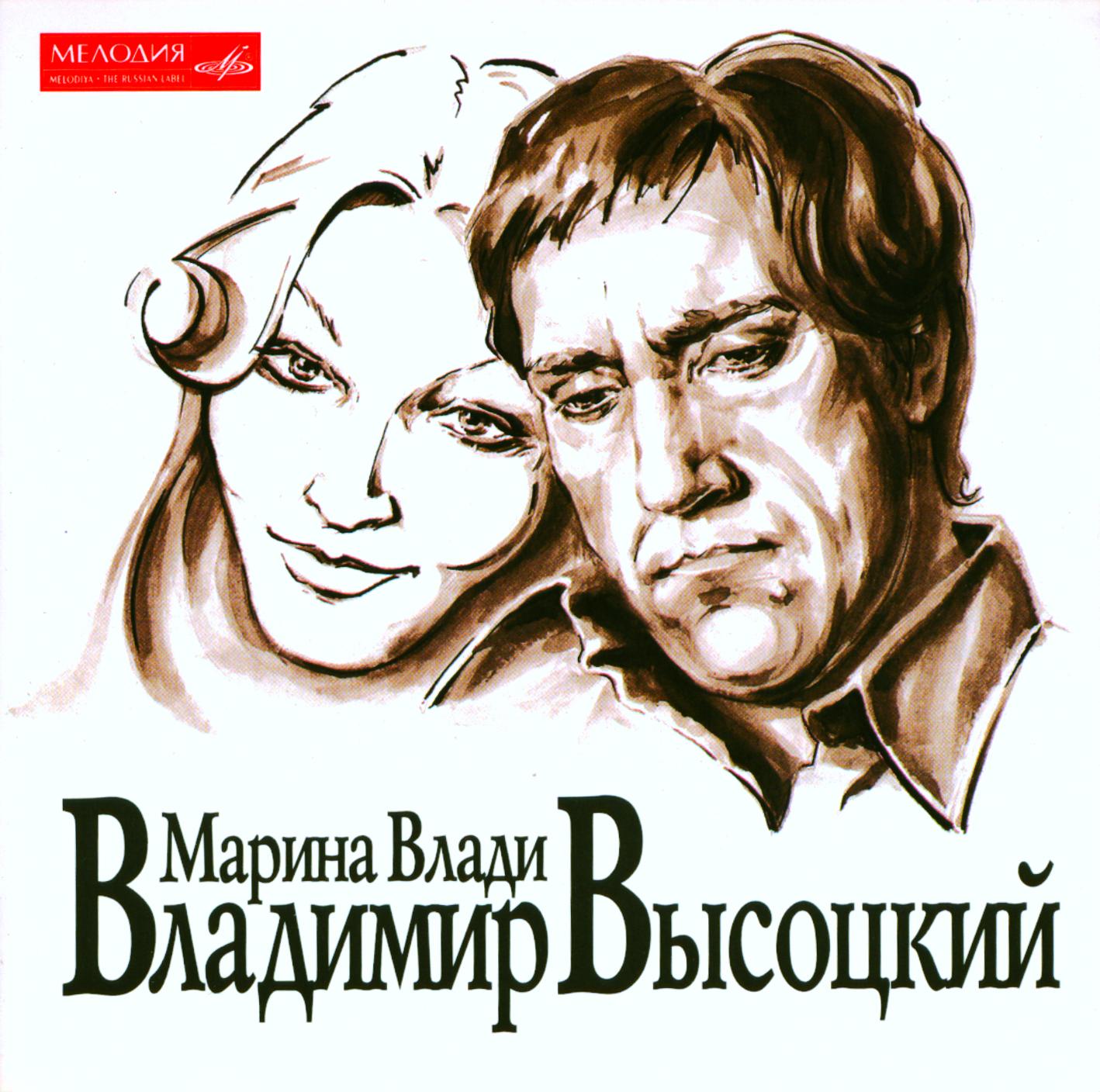 Vladimir Vysotsky Marina Vlady