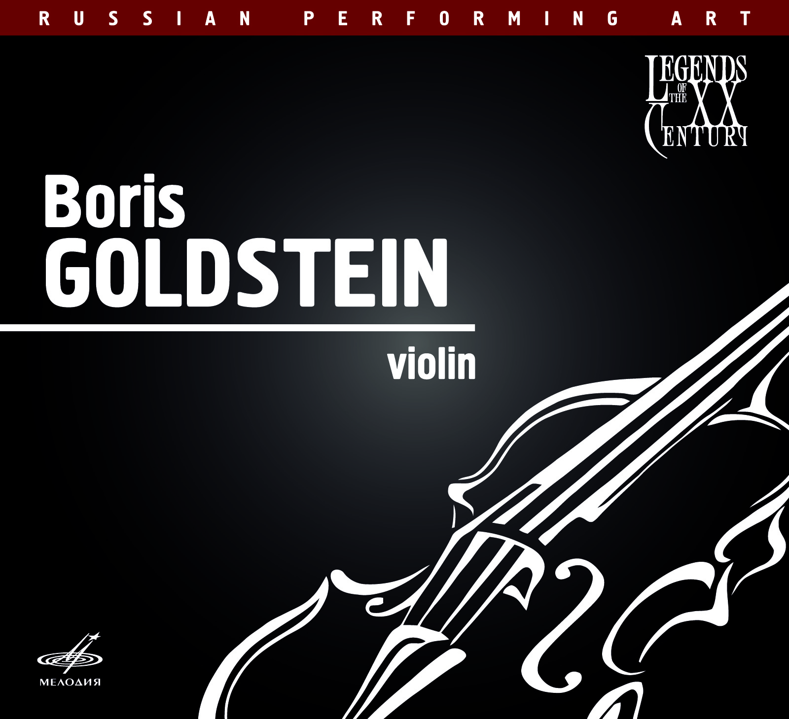 Russian Performing Art: Boris Goldstein, Violin (1 CD) - Classical