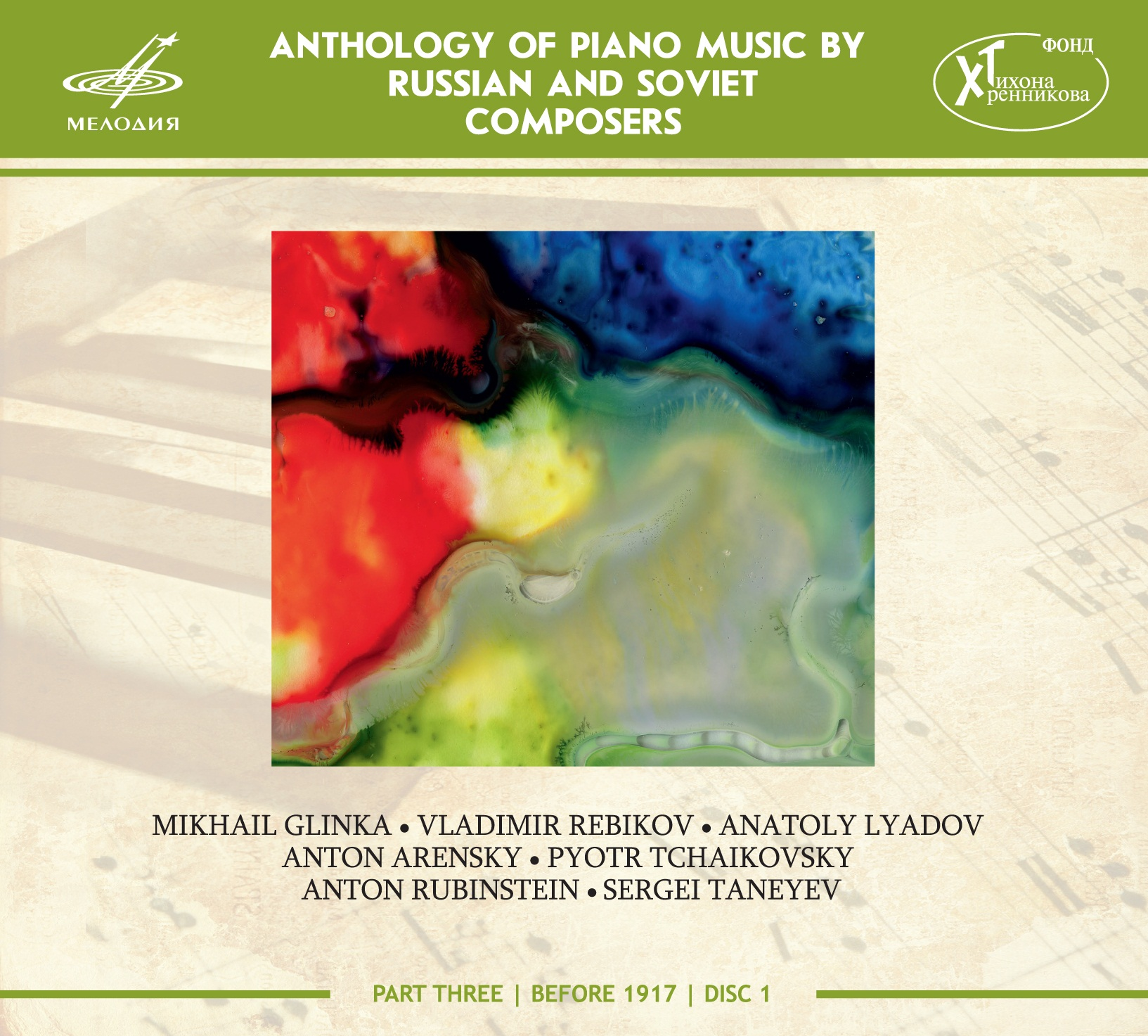 Anthology of Piano Music by Russian and Soviet Composers, Pt. 8
