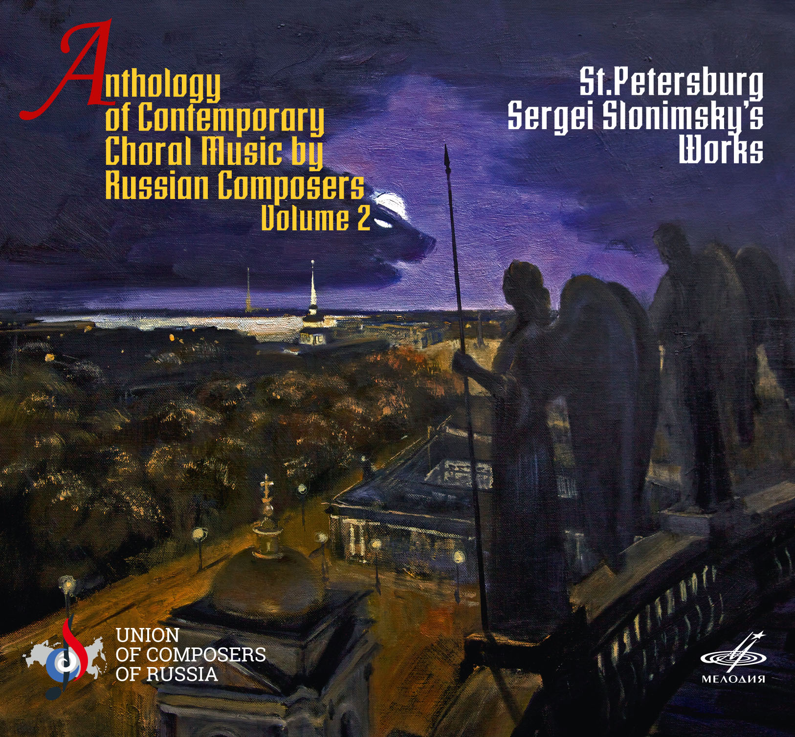 Anthology of Contemporary Choral Music by Russian Composers, Vol. 2 (Live) (1 CD)