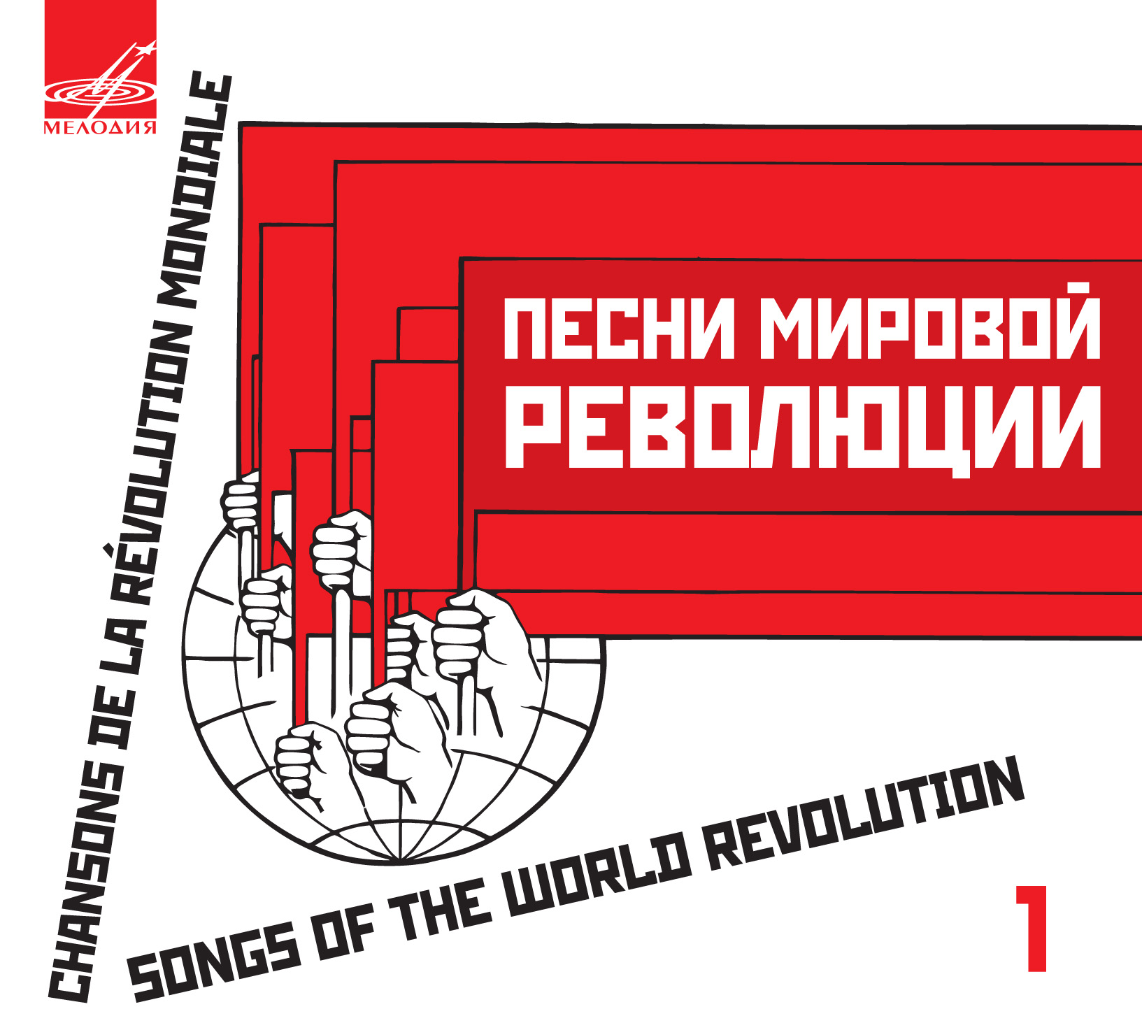Digital Release - Songs of the World Revolution, Vol. 1