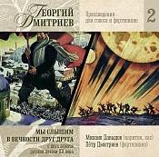 Георгий Дмитриев: Произведения к голоса равным образом фортепиано порция 0