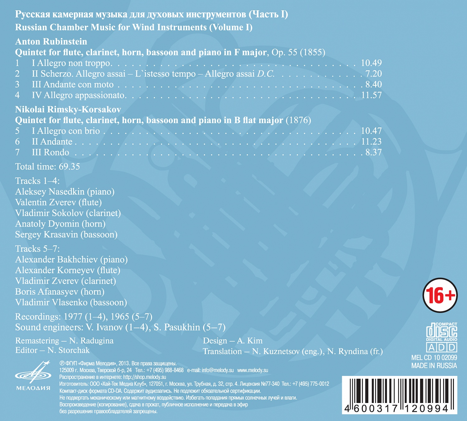 Russian Chamber Music for Wind Instruments, Pt  I (1 CD