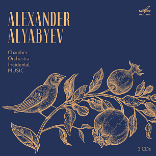 Alexander Alyabyev. Chamber Orchestra Incidental MUSIC (3 CD)