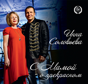 Inna Solovyova: With mother about beauty. Foreign art (1 CD)