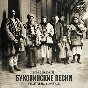 Leonid Desyatnikov. Songs of Bukovina (1 CD)