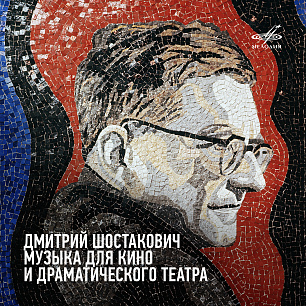 Dmitri Shostakovich. Incidental Music (2 CD)