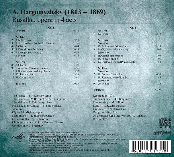 А. С. Даргомыжский: Русалка (2 CD)