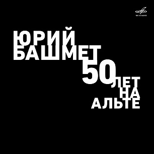 Yuri Bashmet: 50 Years on the Viola