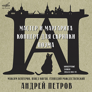Andrey Petrov: The Master and Marguerita (Live) (1 CD)