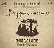 """Александр Чайковский. """"Дедушка смеется"""""""