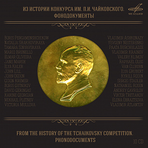 From the History of the Tchaikovsky Competition (10 CD)